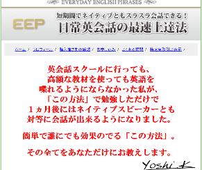 英語yoshi.png